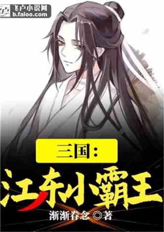 三国:我乃江东小霸王