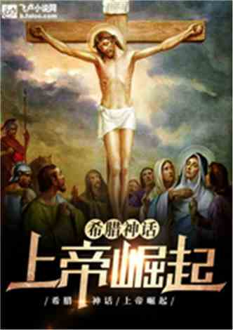 希腊神话:上帝崛起