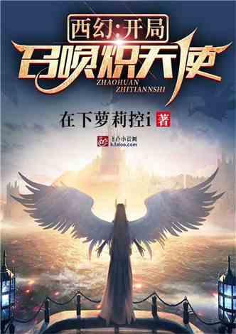西幻:开局召唤炽天使