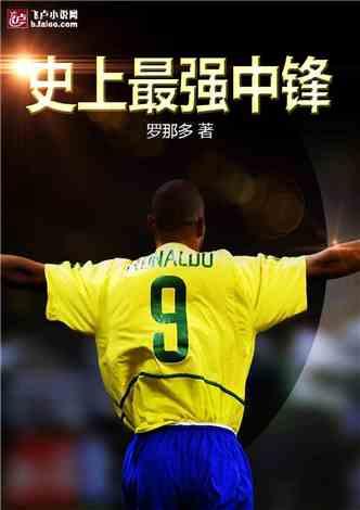 足球:史上最强中锋