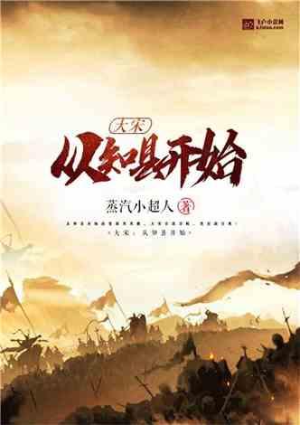 大宋:从知县开始