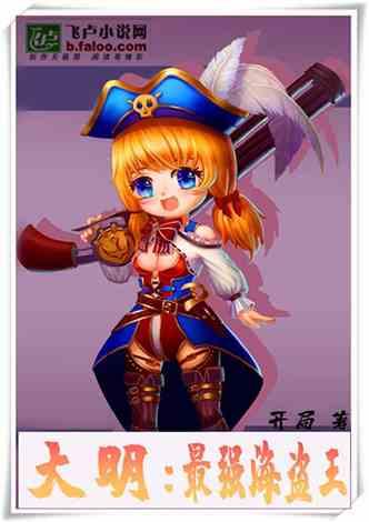 大明:最强海盗王