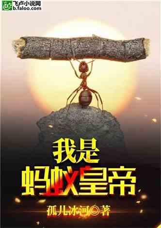 我是蚂蚁皇帝