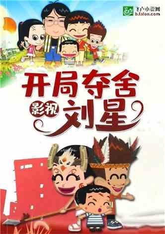 影视:开局夺舍刘星