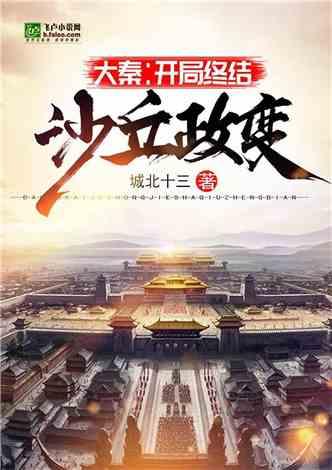 大秦:开局终结沙丘政变