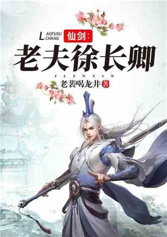 仙剑:老夫徐长卿