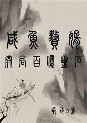 咸鱼赘婿:开局百亿灵石