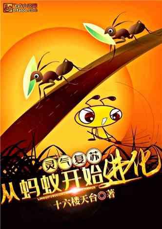 灵气复苏:从蚂蚁开始进化