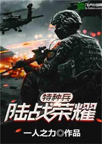 特种兵:陆战荣耀
