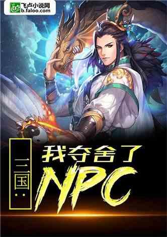 三国:我真不是NPC