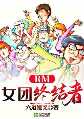 RM:女团终结者!