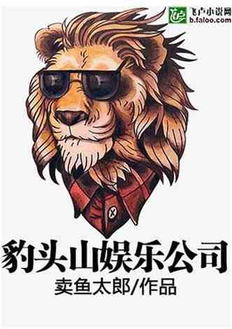 西游:豹头山娱乐公司