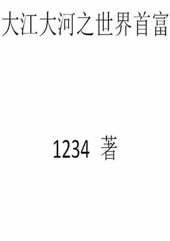 大江大河之世界首富