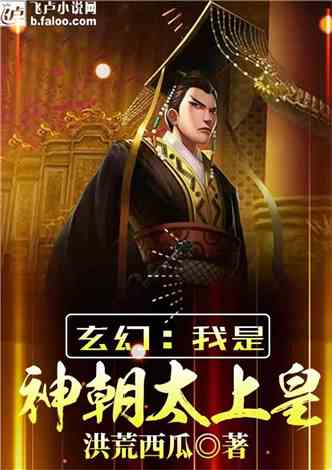 玄幻:我是神朝太上皇!