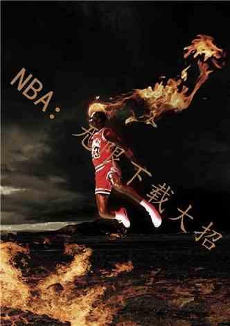 NBA:无限下载大招