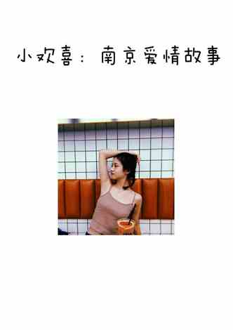 小欢喜:南京爱情故事