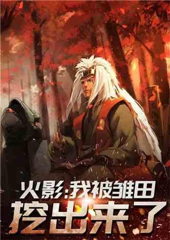 火影之我是雏田的守护灵