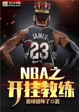 NBA:开挂教练