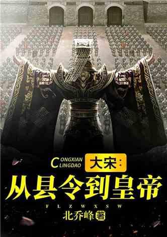 大宋:从县令到皇帝