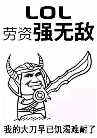 网游劳资强无敌