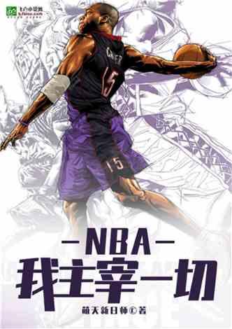NBA:我主宰一切