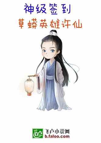 神级签到:草蟒英雄许仙