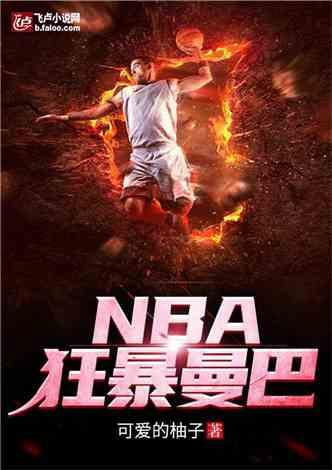 NBA:狂暴曼巴