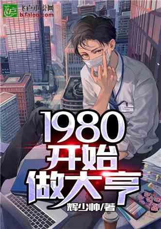 1980开始做大亨
