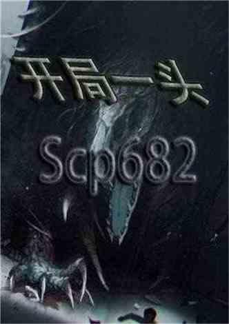 开局一头Scp682