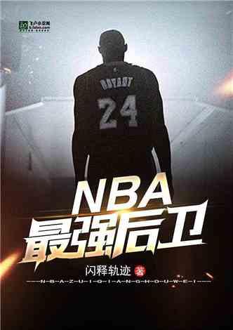 NBA:最强后卫