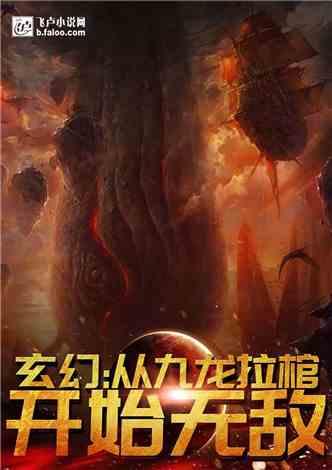 玄幻:从九龙拉棺开始无敌