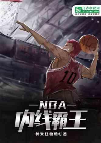 NBA:内线霸王