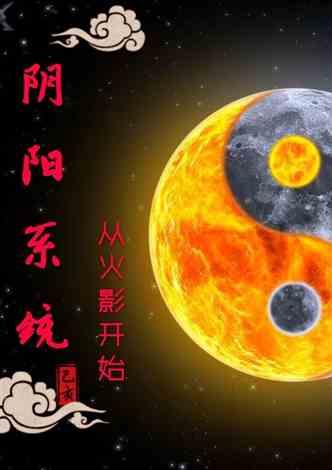 阴阳系统:从火影开始