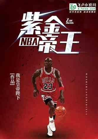 NBA:紫金帝王
