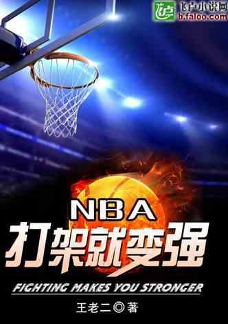 NBA:打架就变强