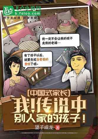 中国式家长:我!传说中别人家的孩子!