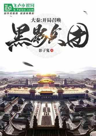 大秦:开局召唤黑影兵团