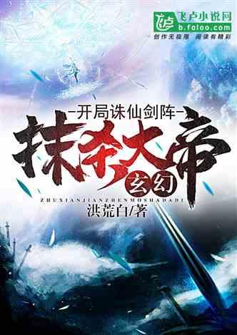 玄幻:开局诛仙剑阵抹杀大帝