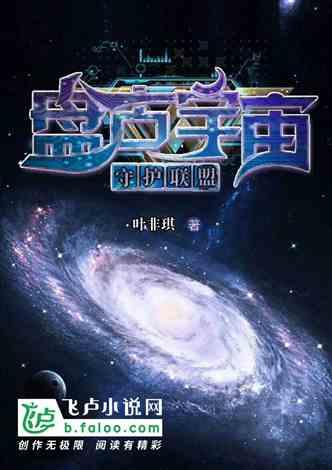 盘古宇宙:守护联盟