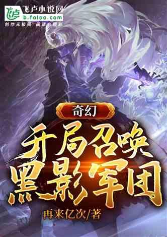 奇幻:开局召唤黑影军团