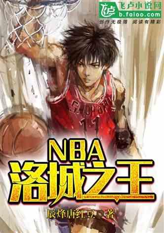 NBA:洛城之王