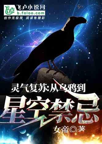 灵气复苏:从乌鸦到星空禁忌