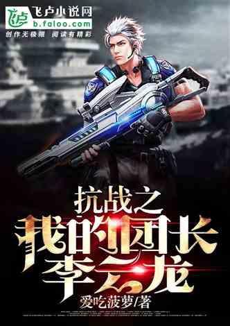 抗战之我的团长李云龙