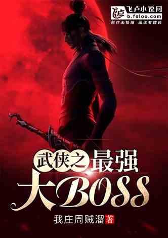 武侠之最强大BOSS