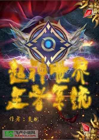 超神世界王者系统