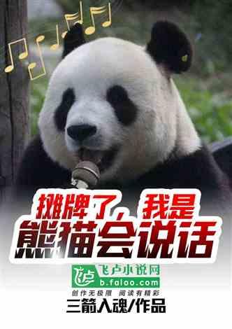 摊牌了,我是熊猫会说话