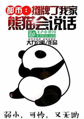 都市:摊牌了我家熊猫会说话