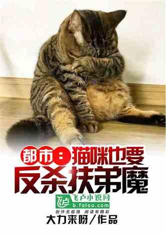 都市:猫咪也要反杀扶弟魔