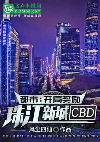 都市:开局奖励珠江新城CBD