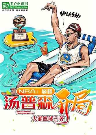 NBA:巅峰汤普森开局